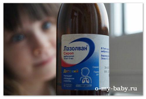 Лазолван — детский сироп от кашля.