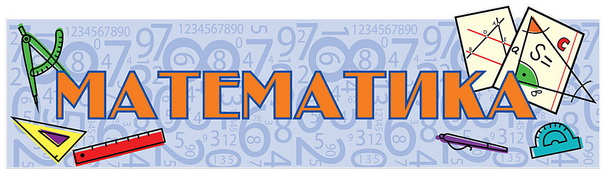 Занимайтесь с ребёнком математикой.