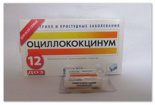 Оциллококцинум для детей при ОРВИ.