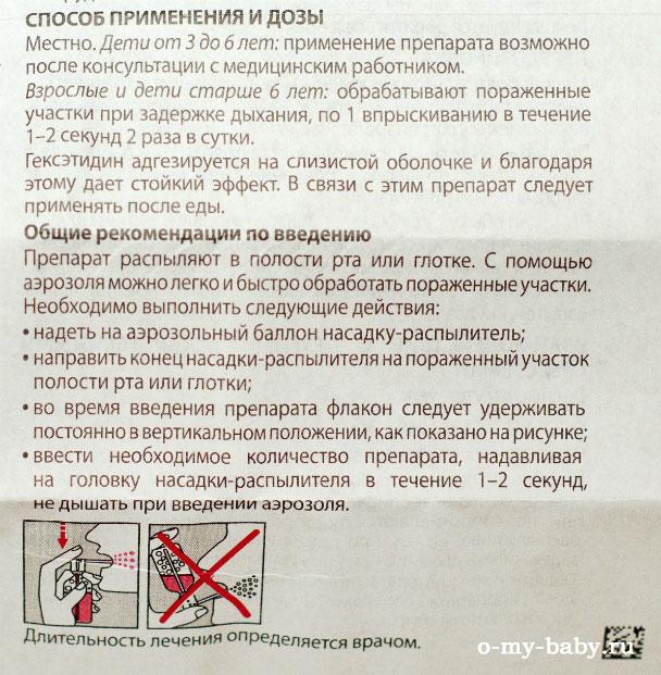 Инструкция применения Гексорала.