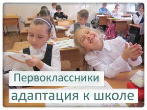 Адаптиция первоклассников к школе.